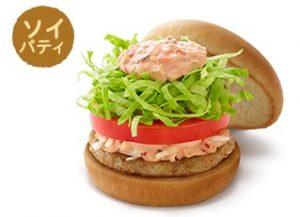 モスバーガー「ソイパティモス野菜バーガー」