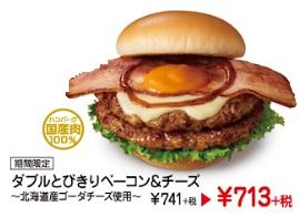 モスクーポンダブルとびきりベーコン&チーズ単品713円税別