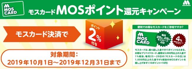 モスカードキャンペーン決済2%バック10月1日~12月31日