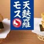 モスバーガー海老の天ぷらバーガー