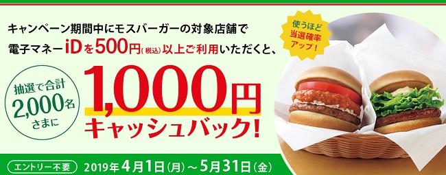 モスのiD利用1000円キャッシュバックキャンペーン2019年4月1日~5月31日