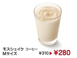 モスバーガーアプリクーポン2019年2月7日586モスシェイクコーヒー