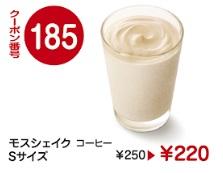 モスバーガーアプリクーポン2018年11月21日185もうシェイクコーヒーSサイズ