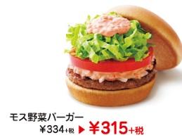 モスクーポン506モス野菜バーガー315円税別