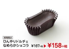 モスクーポンひんやりドルチェ158円税別