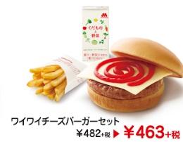 モスクーポンワイワイチーズバーガーセット463円税別