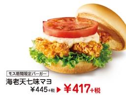 モスクーポン576海老天七味マヨ417円税別