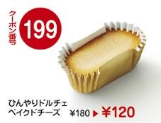 モスバーガーアプリクーポン2018年11月21日199ひんやりドルチェベイクドチーズ