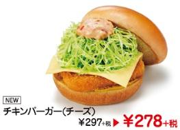 モスクーポンチキンバーガー(チーズ)単品278円税別