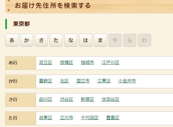 モスバーガー宅配店舗検索方法2