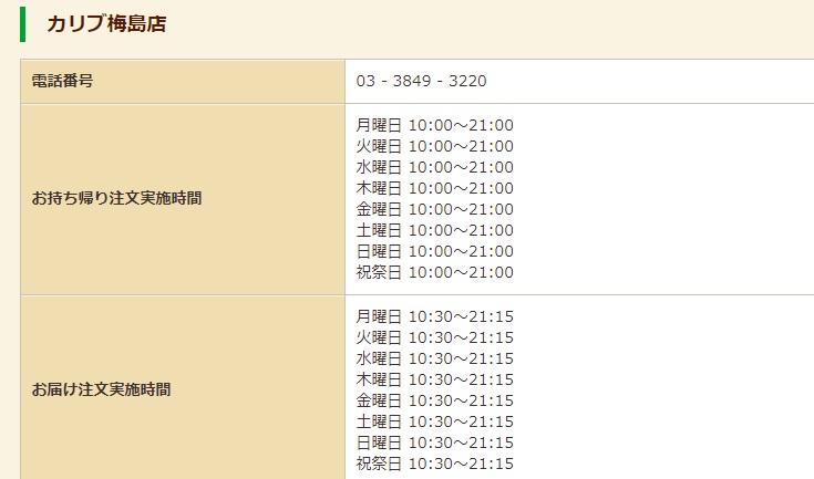 モスバーガーのネット注文可能時間帯