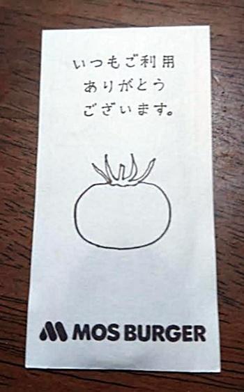 モスバーガーネット注文の10円
