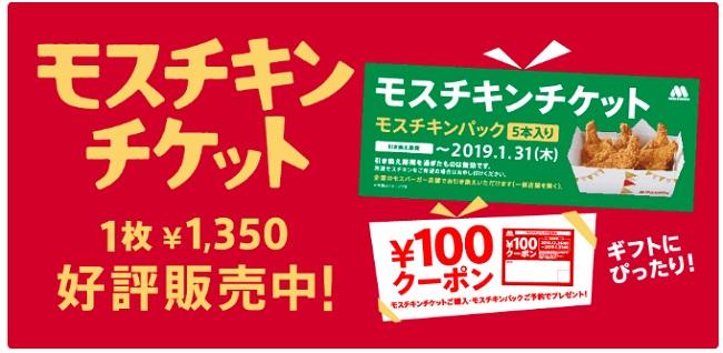 モスバーガーのモスチキンチケット100円クーポン付き