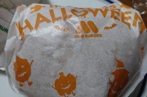 モスバーガーのハロウィンパッケージ「デミグラ牛カツバーガー」2018年10月