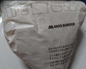 モスバーガーのハロウィンパッケージではない「モスライスバーガー彩り野菜のきんぴら」2018年10月