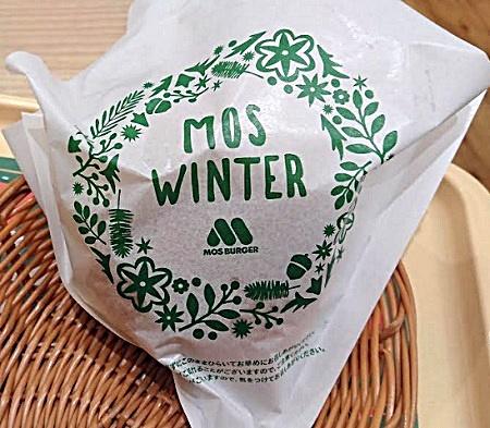 モスバーガー「とびきりハンバーグサンドきのこ&チーズ」2018年11月21日実物袋