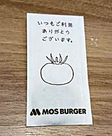 麻辣)マーラーモスチーズバーガー2019年2月7日注文時に10円バック