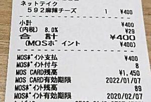 麻辣)マーラーモスチーズバーガー2019年2月7日レシート
