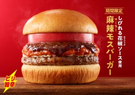 麻辣)マーラーモスチーズバーガーのイメージ2019年2月7日