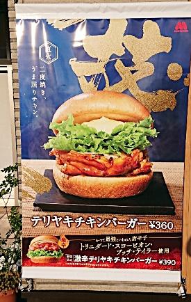 モス「激辛テリヤキチキンバーガー」2019年5月23日ポスター