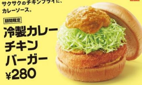 モス「冷製カレーチキンバーガー」2019年5月23日