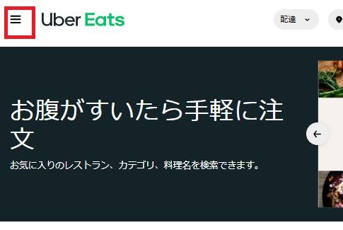 Uber Eats(ウーバーイーツ)パソコンプロモーションコードその1