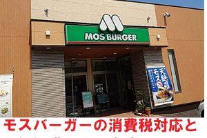 モスバーガーの消費税対応とお得に購入する方法