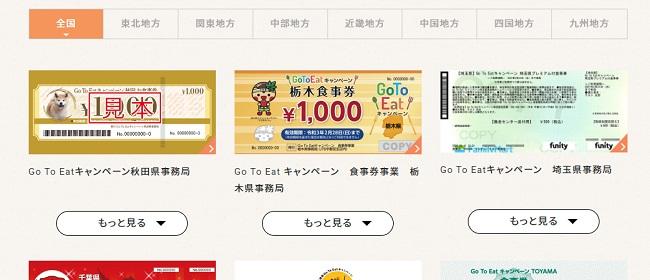 農林水産省のGo To Eat(ゴーツーイーツ)キャンペーンサイト